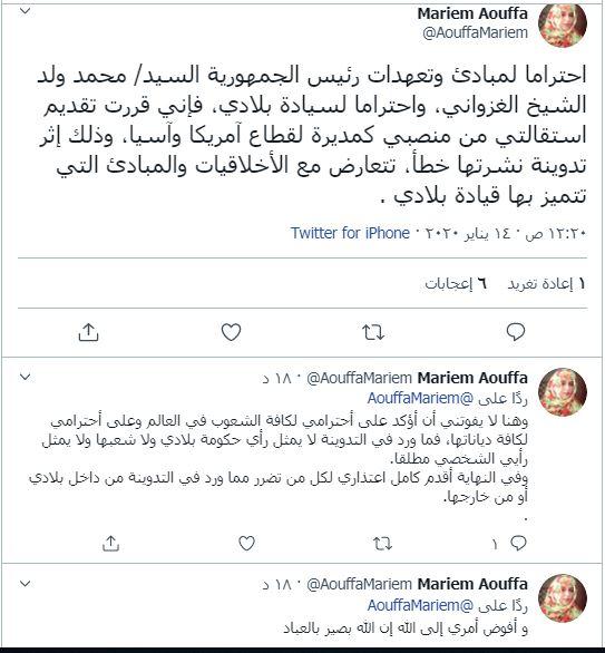 تغريدة الاستقالة