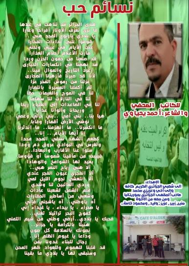 الكاتب الصحفي والشاعر أحمد يحياوي (الجزائر)